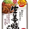 【ビビット】平野レミ「生姜焼き丼」のレシピ!和田明日香!5分でできる!【12月28日】