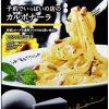 【おはよう朝日】カルボナーラのレシピ!ホテルニューオータニの卵料理!【12月7日】