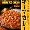 【ノンストップ】和風キーマカレーのレシピ!行列シェフのまかない家ごはん!ESSE!【12月26日】