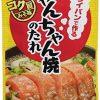 【あさイチ】柳澤英子「鮭のみそマヨちゃんちゃん」のレシピ!やせるおかず作りおきダイエット!やせおか!【12月14日】