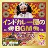 【月曜から夜ふかし】インドのカレー屋のBGMのCD!鳥のうんちシール!2016年人知れずヒットしたもの!【12月6日】