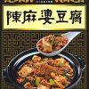 【おびゴハン】麻婆豆腐のレシピ!特製ラー油の作り方!マロン!【12月15日】