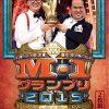 【M-1グランプリ2016 結果】優勝は「銀シャリ」!ネタ・動画!【12月4日】
