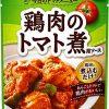 【おびゴハン】鶏肉のトマト煮込みのレシピ!森野熊八!【12月6日】