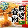 【あさイチ】マーボー春雨のレシピ!解決ゴハン!山本麗子!麻婆春雨!【12月14日】