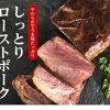 【ノンストップ】ローストポークのレシピ!坂本昌行のOne Dish!ESSE!【12月23日】