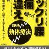 【ソレダメ】寝違えたときは脇をもむ!寝違え解消法のやり方・方法!【1月11日】