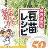 【男子ごはん】豆苗としいたけのスープのレシピ!冬の和定食2017!#452【1月29日】