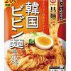 【おびゴハン】平野レミ「ビビンうどん」のレシピ!【1月25日】