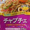 【ノンストップ】糸コンでチャプチェのレシピ!ダイエット!三ツ星シュフの食なび!ESSE!【1月11日】