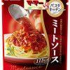 【ナイナイアンサー】梅沢富美男「ミートソースパスタ」のレシピ!【1月31日】