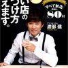 【ナイナイアンサー】芸能人のデートに使う秘密のお店「SO-TEN」!誰にも会わずに入れる!【1月10日】