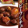 【ヒルナンデス】ビーフシチューのレシピ!レンジで煮込まない!レシピの女王・シンプルレシピ!【1月30日】