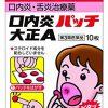 【あさイチ】口内炎を早く治す方法・予防法!効果的な薬の使い方!NGな対処法!【1月23日】