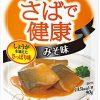 【噂の東京マガジン】サバの味噌煮のレシピ!やってTRY!細山和範!【1月29日】
