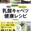 【おはよう朝日】乳酸キャベツのレシピ!ザワークラウト!アレンジレシピ【1月31日】