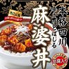 【ヒルナンデス】麻婆白菜のレシピ!節約ドケチクッキング!1000円で10品!【1月11日】