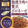 【ノンストップ】ボロネーゼ丼のレシピ!行列シェフのまかない家ごはん!ESSE!【1月23日】
