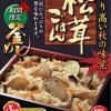 【モニタリング】松茸ごはんのレシピ!グッチ裕三!エリンギで作るフェイク料理!【1月19日】