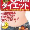 【8時間ダイエット】ダイエット総選挙2017!おデブがアイドルに大変身!【1月11日】