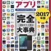 【マツコの知らない世界】アプリ!おひとりさまアプリの世界!写真修正「spring」!ひとりぼっち惑星!デラオキ!【1月31日】