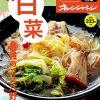 【ヒルナンデス】白菜レシピ!節約ドケチクッキング!1000円で10品!【1月11日】