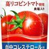 【ジョブチューン】糖尿病にはホットトマトジュース!リコピンの吸収をよくする!レシピ・作り方【2月11日】