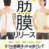 【金スマ】筋膜リリース 腰痛!肩こりだけじゃない!やり方・方法!L字!【2月10日】