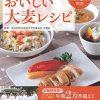 【おはよう朝日】大麦レシピ!慈恵病院監修!もち麦【2月27日】
