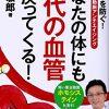【金スマ】血管年齢若返り生活!ゾンビ体操・運動のやり方!池谷式朝ジュースのレシピ!紫吹淳!中居正広!【6月3日】