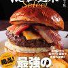 【嵐にしやがれ】肉汁デスマッチ!ハンバーガー!牛カツ!メンチカツ!二階堂ふみ・山崎賢人【5月21日】