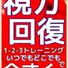 【ソレダメ】視力回復トレーニング!逆文字読み・あっちむいてホイ・言葉当て!【2月15日】