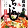 【雨上がり食楽部】イタリアンちらし寿司のレシピ!柿田将宏!雨上がり決死隊!【2月25日】