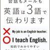 【世界一受けたい授業】英語!3語で伝わる英会話!よく使う動詞ベスト10!英単語を覚えるコツ!【2月25日】