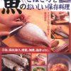 【林修の今でしょ講座】魚のさばき方!築地お魚くらぶ 島津修!【2月7日】