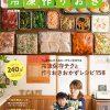 【ten】きのこ 冷凍作りおきレシピ「自家製具材ミックス」の作り方!ゆーママの作り置き【2月21日】