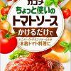 【サタデープラス】みきママ「トマトソースのチキンソテー」のレシピ!久本雅美!サタプラ【2月18日】