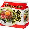 【男子ごはん】きくらげと豚肉の混ぜそばのレシピ!広末涼子!#454【2月12日】