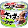 【おはよう朝日】缶詰 残り汁レシピ「さば風味のみそ汁(味噌汁)」作り方!サバ缶【2月10日】