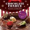【バイキング】チョコスイーツ 人気ランキング!バレンタイン!バームクーヘンのチョコレートフォンデュ!【2月13日】
