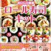 【ガッテン】恵方巻き・巻き寿司のレシピ!誰でも簡単に巻く方法!【2月1日】