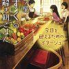 【男子ごはん】カブのポタージュのレシピ!鉄鍋シリーズ!#456【2月26日】