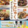 【あさイチ】氷こんにゃくのレシピ・作り方!お肉のようになる!【2月27日】