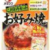 【スッキリ】お好み焼き風くり抜きトーストのレシピ!食パンのアレンジレシピ!【3月2日】
