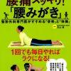 【世界一受けたい授業】腰痛改善の腰みがきのやり方!腰痛の新事実!腰痛の原因は脳の錯覚?大谷晃司!【7月30日】