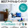 【スマステ】プチプラ便利グッズ!IKEA・ニトリ・無印良品【3月25日】