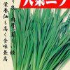 【あさイチ】ニラの万能調味料のレシピ!【3月7日】