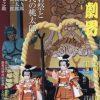 【マツコの知らない世界】劇場!上村由紀子!日生劇場!新橋演舞場!【3月21日】