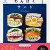 【大ヨコヤマクッキング】イタリア風サンドイッチ!スティックチキンサンド!アリオリソース!ヒルナンデス!【3月16日】