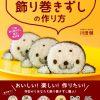 【ノンストップ】お花の飾り寿司のレシピ!三ツ星シュフの食なび!ひな祭り!ESSE!【3月1日】